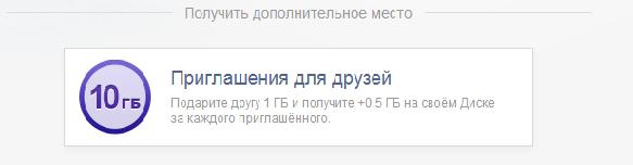 Пригласи друзей в Яндекс диск