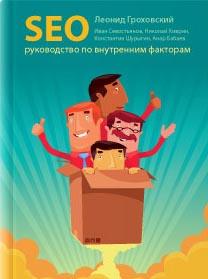 Л.Гроховский - Руководство по внутренним факторам