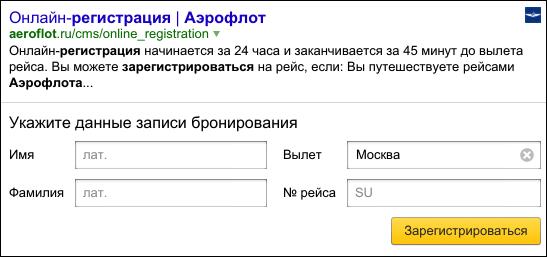 Пример поиска Яндекс острова.