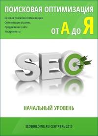 Поисковое продвижение (книга pdf)