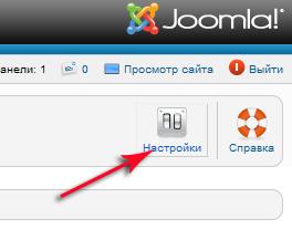 Настройки Joomla