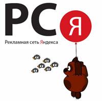 Рекламная сеть Яндекс.