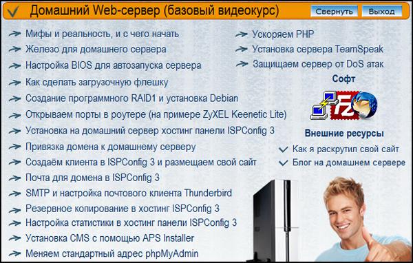 веб сервер своими руками
