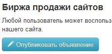 pr-cy.ru-sale-knopka