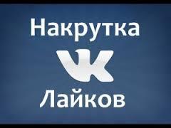 nakrutka-golosov-vkontakte