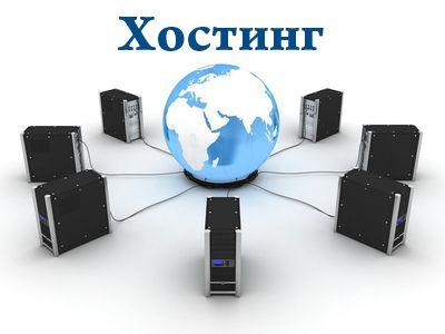 86786914_1336145846_kupit__hosting_v_rossii